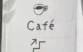 壁に描かれたカフェの案内